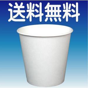ホワイト カップ 使い捨て 業務用 送料無料 紙コップ  7オンス 205cc  白無地 業界最安値...