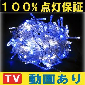 イルミネーション LED クリスマス 屋外用 24V 100球 ス青白球 online-pac