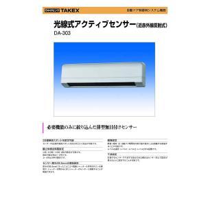 竹中エンジニアリング TAKEX 自動ドア センサー DA-303 (シルバー)