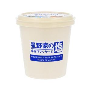 【3/2リニューアル販売】 サンタフェ 星野家の手作りマッサージ塩 450g