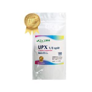 UPX 1/3 スプリット 180錠 【ライブ薬局プライベートブランド】