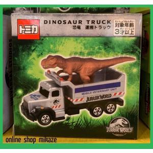 USJ ジュラシックパーク トミカ 恐竜 運搬トラック お土産 ユニバ 公式