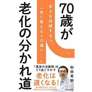 70歳が老化の分かれ道 (詩想社新書)の画像
