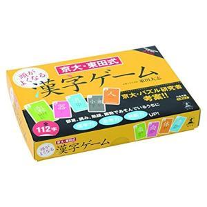 京大・東田式頭がよくなる 漢字ゲーム