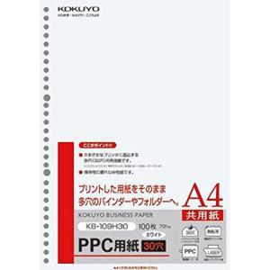 コクヨ コピー用紙 PPC用紙 共用紙 30穴 ...の商品画像