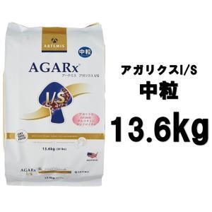 アーテミス アガリクス I/S 中粒(普通粒) 13.6kg【正規品】【送料無料】【沖縄・北海道・一部特定地域は別途追加料金がかかります】|onlineshop