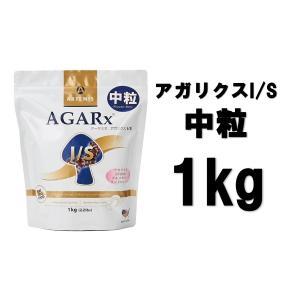 アーテミス アガリクス I/S 中粒(普通粒) 1kg【正規品】|onlineshop