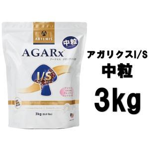 アーテミス アガリクス I/S 中粒(普通粒) 3kg【正規品】|onlineshop