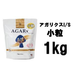 アーテミス アガリクス I/S 小粒 1kg【正規品】|onlineshop