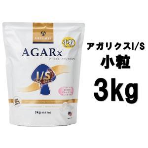 アーテミス アガリクス I/S 小粒 3kg【正規品】|onlineshop
