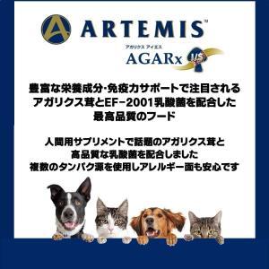 アーテミス アガリクス I/S 小粒 3kg【正規品】 onlineshop 02