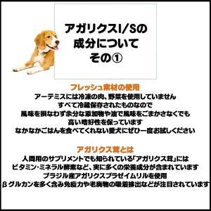 アーテミス アガリクス I/S 小粒 3kg【正規品】 onlineshop 03