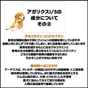 アーテミス アガリクス I/S 小粒 3kg【正規品】 onlineshop 04
