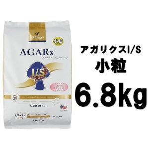 アーテミス アガリクス I/S 小粒 6.8kg【正規品】【送料無料】【沖縄・北海道・一部特定地域は別途追加料金がかかります】|onlineshop