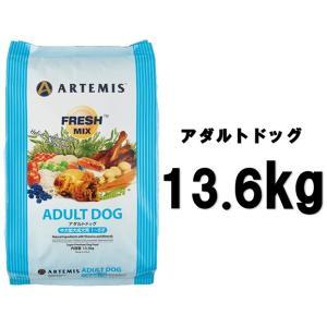 アーテミス フレッシュミックス アダルトドッグ 13.6kg【正規品】 【送料無料】【沖縄・北海道・一部特定地域は別途追加料金がかかります】|onlineshop