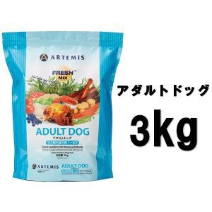 アーテミス フレッシュミックス アダルトドッグ 3kg【正規品】|onlineshop