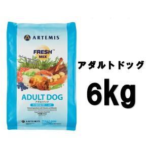 アーテミス フレッシュミックス アダルトドッグ 6kg【正規品】 【送料無料】【沖縄・北海道・一部特定地域は別途追加料金がかかります】|onlineshop