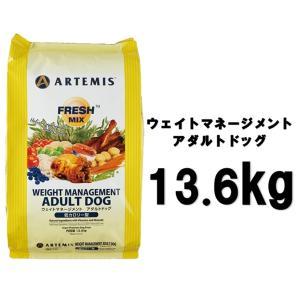 アーテミス フレッシュミックス ウェイトマネージメントアダルトドッグ13.6kg【正規品】【送料無料】【沖縄・北海道・一部特定地域は別途追加料金がかかります】|onlineshop