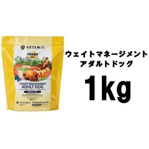 アーテミス フレッシュミックス ウェイトマネージメント アダルトドッグ 1kg【正規品】|onlineshop