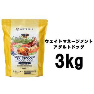 アーテミス フレッシュミックス ウェイトマネージメント アダルトドッグ 3kg【正規品】|onlineshop