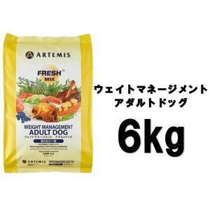 アーテミス フレッシュミックス ウェイトマネージメント アダルトドッグ 6kg 【送料無料】【沖縄・北海道・一部特定地域は別途追加料金がかかります】
