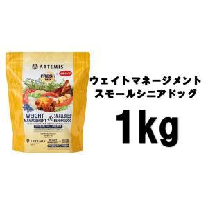 アーテミス フレッシュミックス ウエイトマネージメント&スモールシニアドッグ(小粒タイプ) 1kg【正規品】|onlineshop
