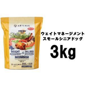 アーテミス フレッシュミックス ウエイトマネージメント&スモールシニアドッグ(小粒タイプ) 3kg【正規品】|onlineshop