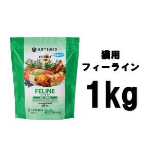 アーテミス フレッシュミックス フィーライン 1kg【正規品】|onlineshop