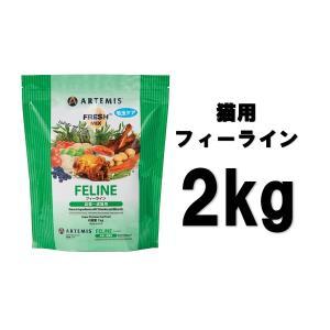アーテミス フレッシュミックス フィーライン 2kg【正規品】|onlineshop