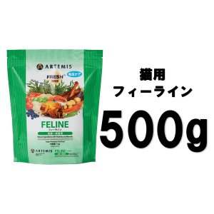 アーテミス フレッシュミックス フィーライン 500g【正規品】|onlineshop