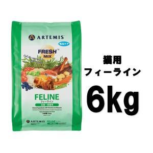 アーテミス フレッシュミックス フィーライン 6kg 【正規品】【送料無料】【沖縄・北海道・一部特定地域は別途追加料金がかかります】|onlineshop