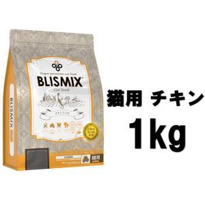 ブリスミックス 猫用 チキン 1kg【正規品】|onlineshop