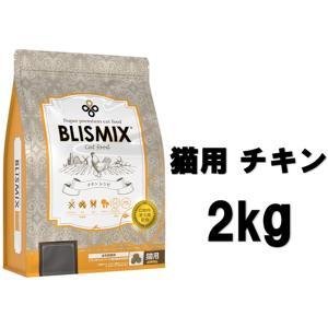 ブリスミックス 猫用 チキン 2kg【正規品】|onlineshop