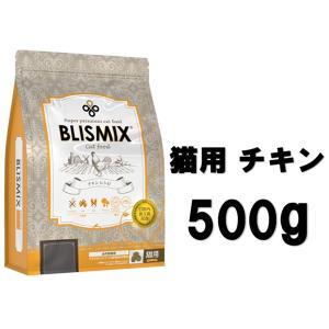 ブリスミックス 猫用 チキン 500g【正規品】|onlineshop