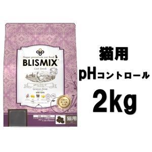 ブリスミックス 猫用 phコントロール グレインフリーチキン 2kg【正規品】 onlineshop