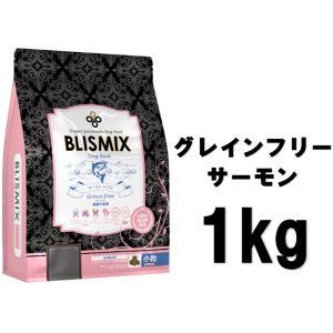 ブリスミックス 犬用 グレインフリー サーモン 小粒 1kg【正規品】 onlineshop