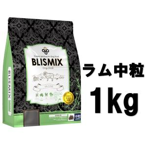 ブリスミックス 犬用 ラム 中粒 1kg【正規品】 onlineshop