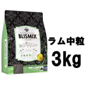 ブリスミックス 犬用 ラム 中粒 3kg【正規品】 onlineshop
