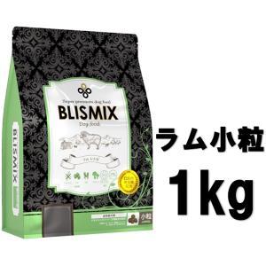 ブリスミックス 犬用 ラム 小粒 1kg【正規品】 onlineshop
