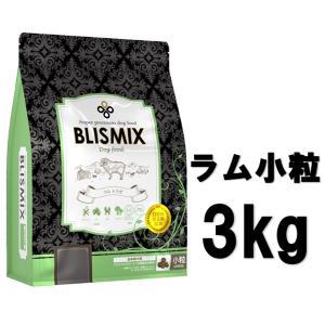 ブリスミックス 犬用 ラム 小粒 3kg【正規品】 onlineshop