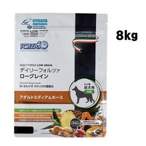 FORZA10 デイリーフォルツァ  成犬用 ミディアムホース (中粒) 8kg【送料無料】【沖縄・北海道・一部特定地域は別途追加料金がかかります】 onlineshop
