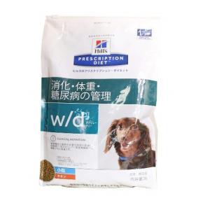 ヒルズ プリスクリプション・ダイエット 犬用 w/d (消化・体重・糖尿病の管理) 小粒 3kg【療法食】【送料無料】|onlineshop
