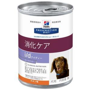 ヒルズ プリスクリプション・ダイエット 犬 i/d ローファット 缶詰 360g×12缶 【沖縄・北...