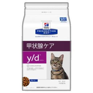 ヒルズ プリスクリプション・ダイエット 猫用 y/d (甲状腺ケア) 2kg【療法食】|onlineshop