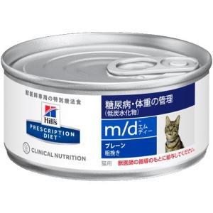 ヒルズ プリスクリプション・ダイエット 猫用 m/d (糖尿病・体重の管理) 粗挽き 156g×24缶【療法食】【送料無料】|onlineshop