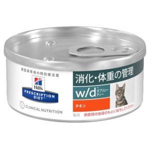 ヒルズ プリスクリプション・ダイエット 猫用 w/d (消化・体重の管理) 粗挽きチキン入り 156g×24缶【療法食】【送料無料】|onlineshop