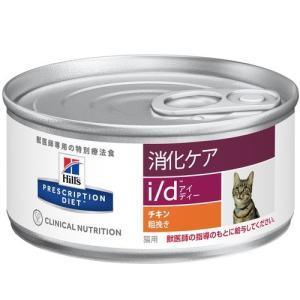 ヒルズ プリスクリプション・ダイエット猫用 i/d 粗挽きチキン入り缶詰 156g×24缶 沖縄・北...
