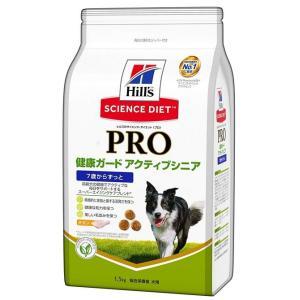 ヒルズ サイエンスダイエットプロ 犬用 「健康ガード アクティブシニア」7歳からずっと 1.5kg|onlineshop
