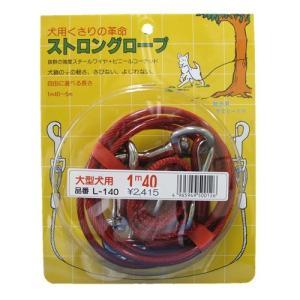 犬用ロープ ストロングロープL 1.4m|onlineshop
