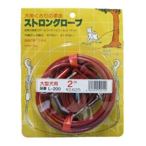 犬用ロープ ストロングロープL 2.0m|onlineshop